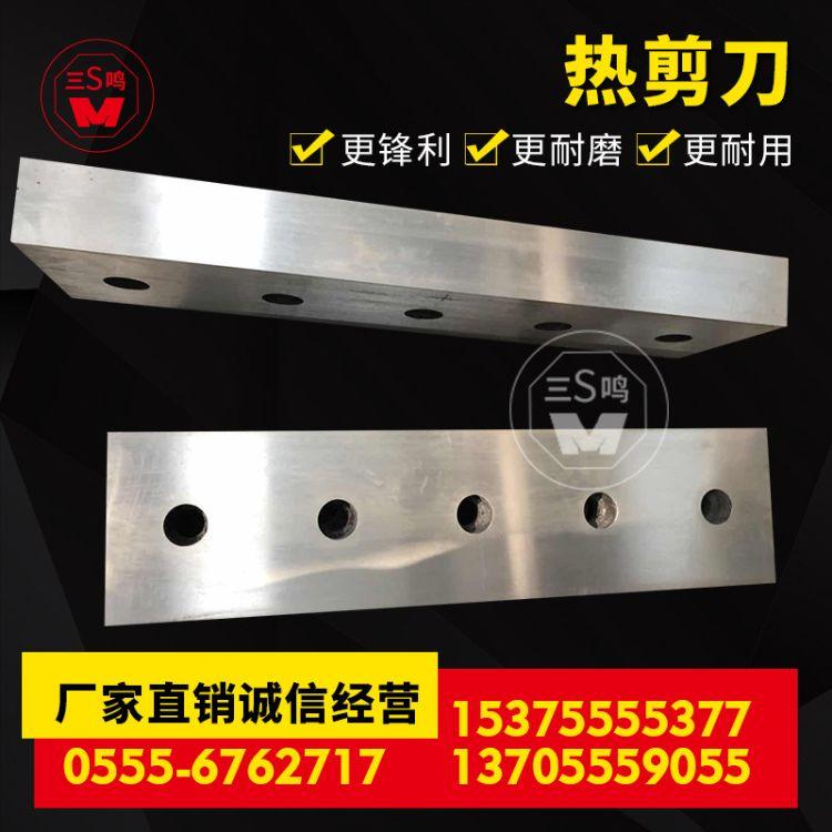 热剪刀冶金机械刀片 冷热轧钢刀剪板机片刀棒料剪刀厂家直销