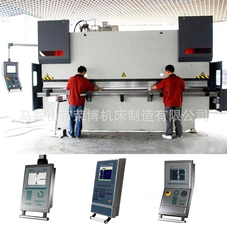 浙江湖州地区 折弯机数控改造 普通折弯机改造数控系统 厂家特价