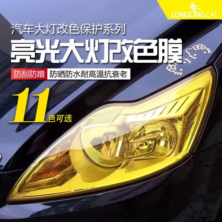 汽车摩托大灯改色膜 亮光高透光高隔热 尾灯熏黑三层改色膜保护膜