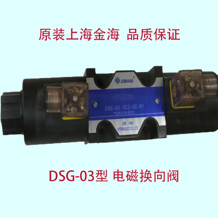 金海液压JINHAI电磁换向阀DSG-03-3C2-DC-N1 AC C60 C5 厂家直销
