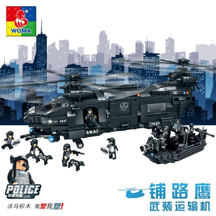 沃马电视广告新品玩具儿童积木特警系列虎鲸号和铺路鹰号C0550