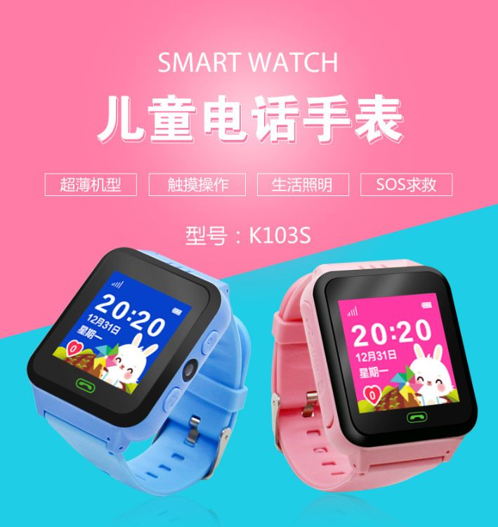 厂家直销 K103全触摸儿童定位手表
