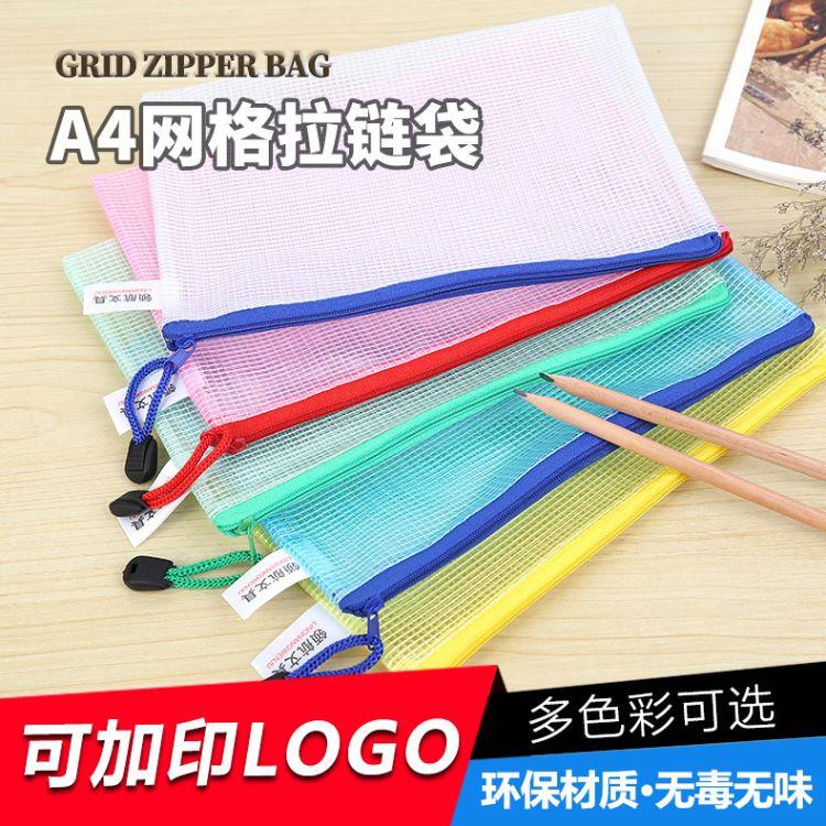 厂家直销网格拉链袋 办公拉链文件袋 档案资料袋 a4文件袋定制