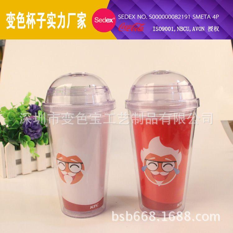 定制450ml双层吸管杯 冷变色塑料杯 肯德基冷饮杯通过sedex 4P