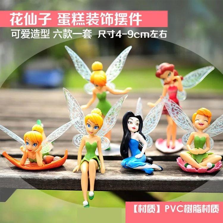 花仙子蛋糕装饰摆件 6款精灵花公主烘焙蛋糕公仔花仙子烘焙小玩具