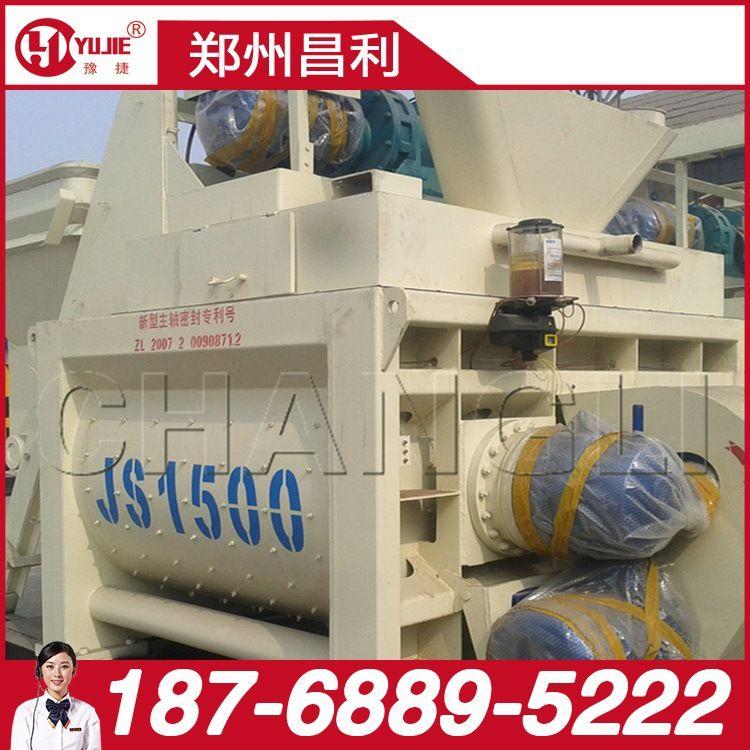 大型1500混凝土搅拌机 四重轴端密封混凝土搅拌机报价 1500搅拌机