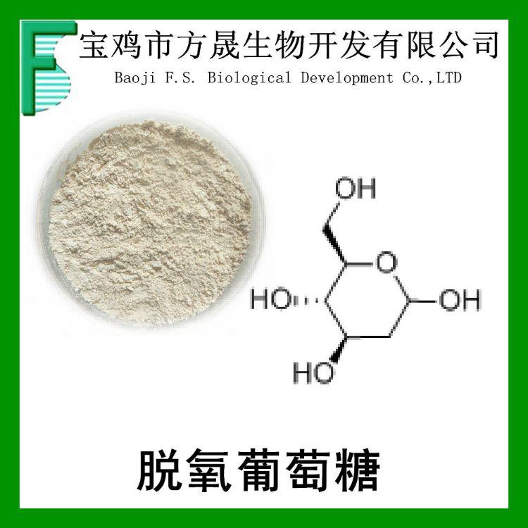 脱氧葡萄糖98% D-2-脱氧葡萄糖 154-17-6 Deoxyglucose