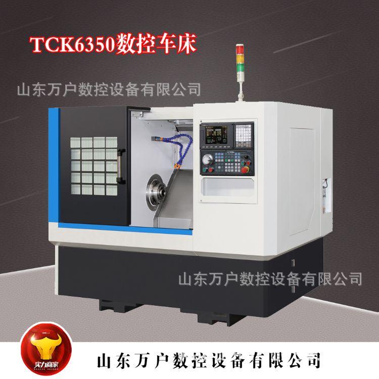供应斜床身车床TCK6350数控车铣复合数控车床机床数控系统可选