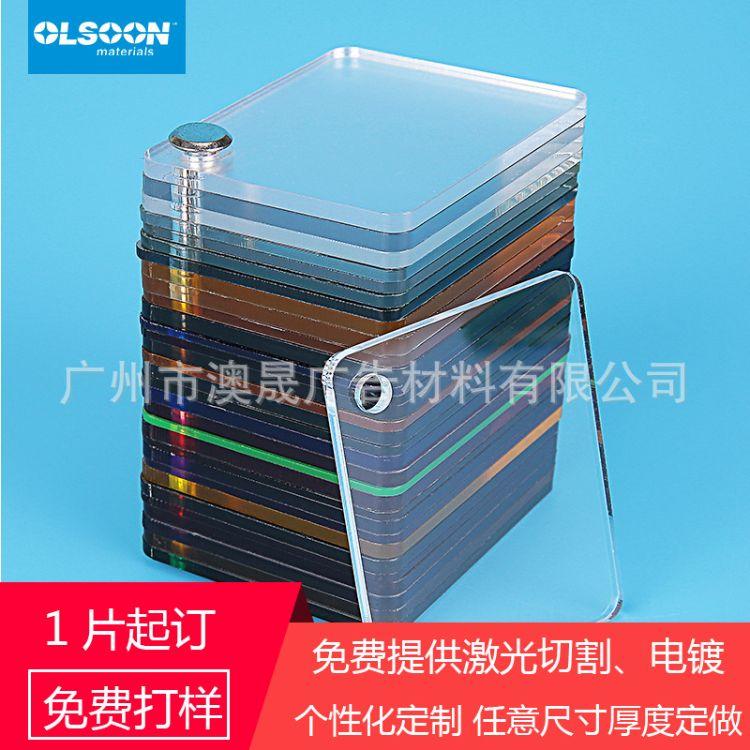 厂家批发供应3mm透明有机玻璃板材 亚格力透明板 pmma有机玻璃