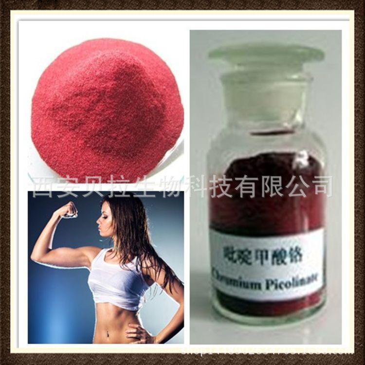 吡啶甲酸铬 99% 有机铬 吡啶羧酸铬 甲基吡啶铬