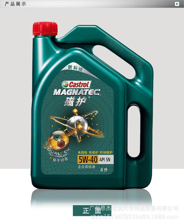 嘉实多 磁护5W-40 全合成机油SN 4L汽车机油发动机润滑油批发