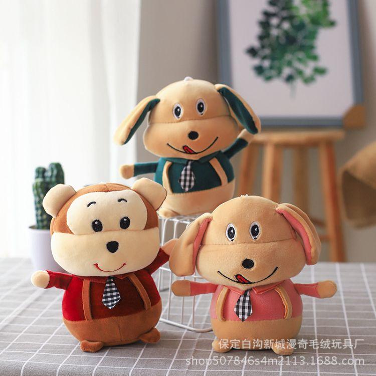新款直销八寸精品玩偶背带狗狗领带小猴毛绒玩具挂件活动抓机礼品