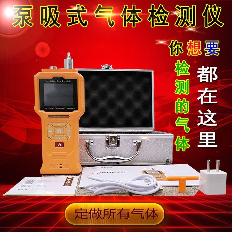 泵吸式二硫化碳报警仪便捷式二硫化碳检测仪泵吸式二硫化碳检测仪