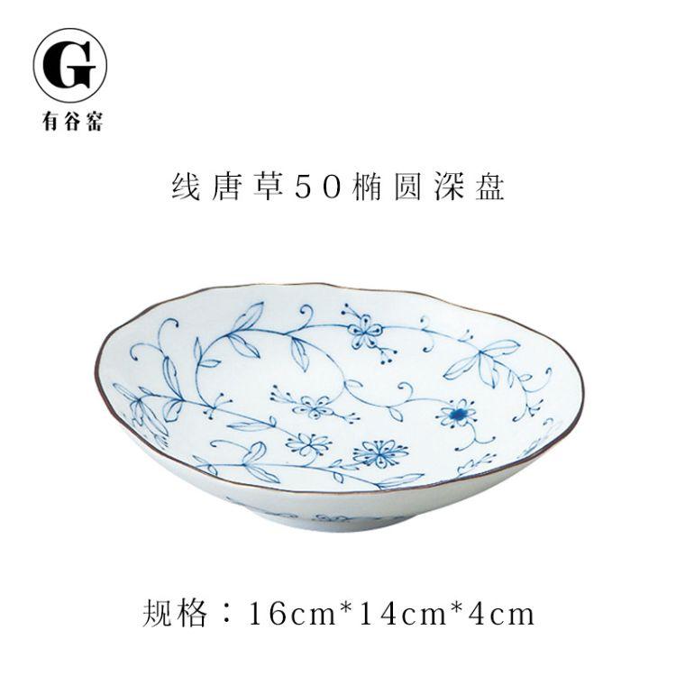 日本进口陶瓷餐具 光峰线唐草系列 釉下彩陶瓷椭圆盘鱼盘餐盘菜盘