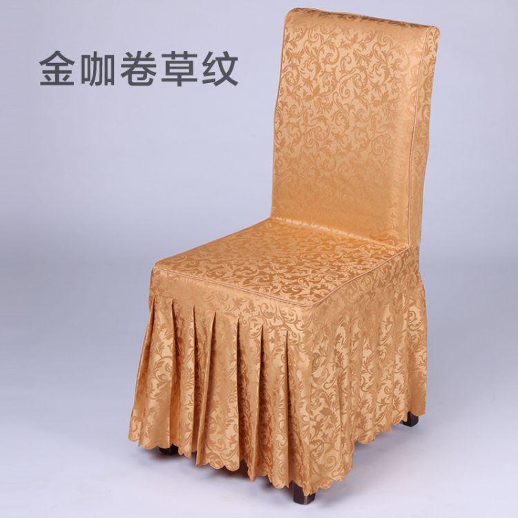 批发酒店椅套连体饭店椅子套婚庆婚礼凳套宴会凳子套罩餐椅套定做