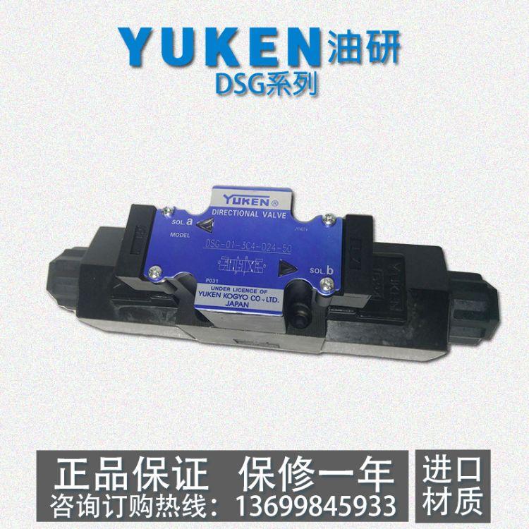 油研液压电磁换向阀DSG-02-3C2/2B2/2B3B/3C3/3C4/3C6/D24-50A220
