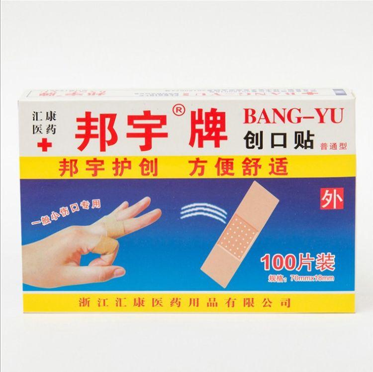 邦宇無紡布創口貼100片盒裝醫用止血創可貼廠家直銷批發傷口C