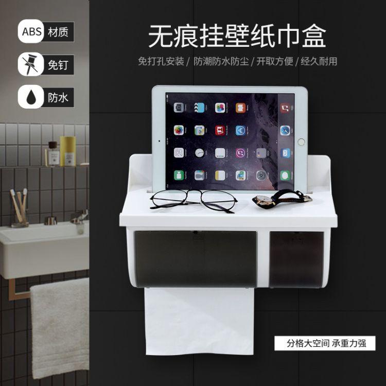 免打孔无痕浴室纸巾盒 密封防尘防水卷抽纸巾盒塑料 卫生间置物架