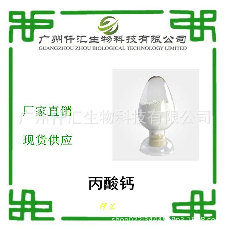 厂家直销 防腐剂 丙酸钙 食品级 质量保证  含量99% 量大从优