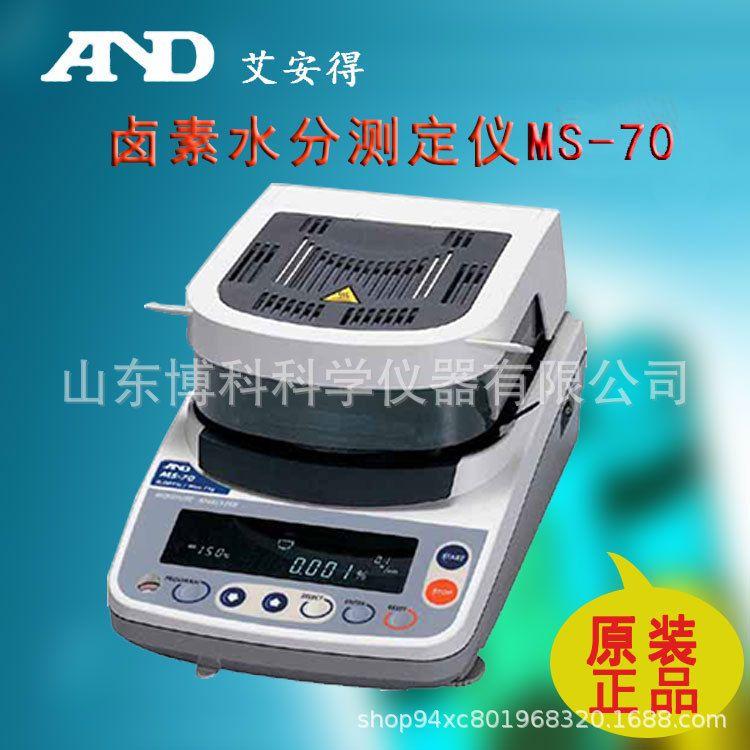 艾安得 水分测定仪 MS-70  卤素 水分仪 快速 水分测定仪