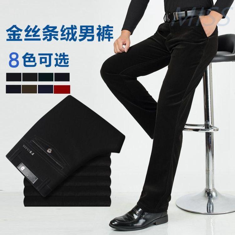 【厂家直销】中老年条绒男裤灯芯绒休闲裤弹力宽松直筒高腰爸爸裤