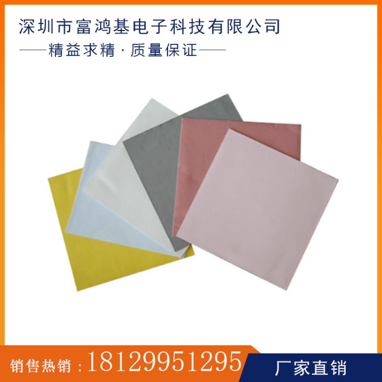 导热硅胶散热片深圳东莞惠州珠海厦门广州汕头模切冲形生产厂家