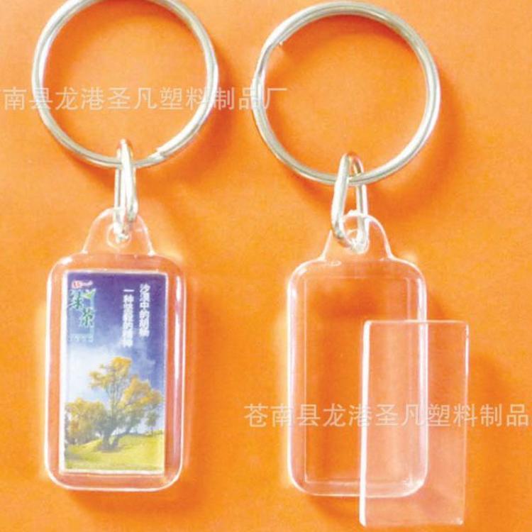 批发定做 亚克力钥匙扣定做 手机配件礼品 透明塑料钥匙扣