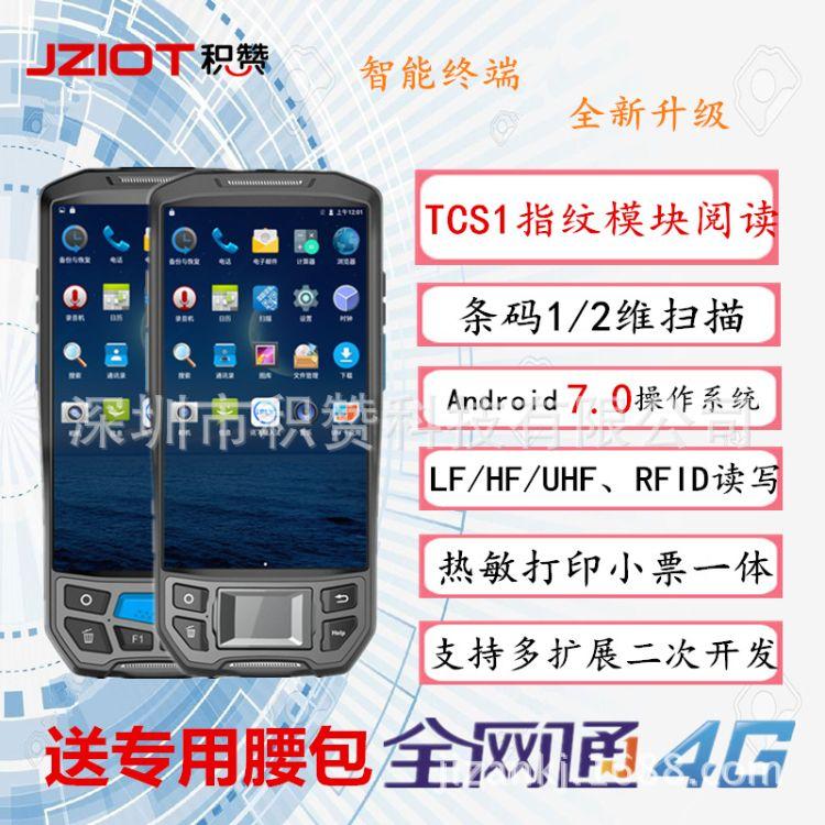 廠家直銷5.0寸android手持智能終端PDA超高頻安卓手持機4G全網通