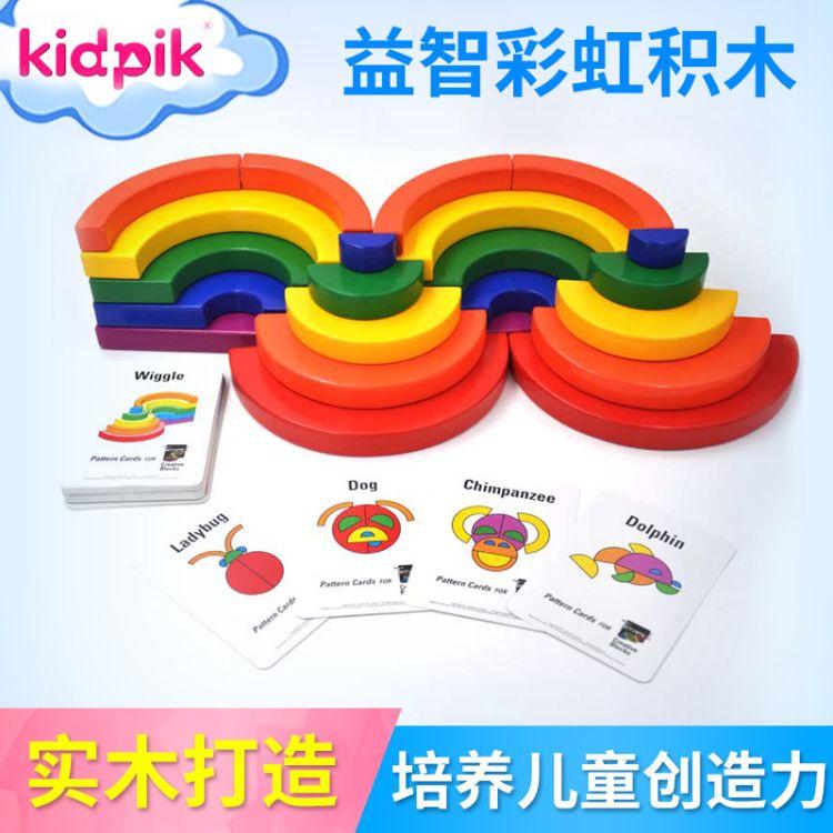 乐高积木 彩虹积木玩具 早前教育多色木质儿童启蒙积木玩具批发