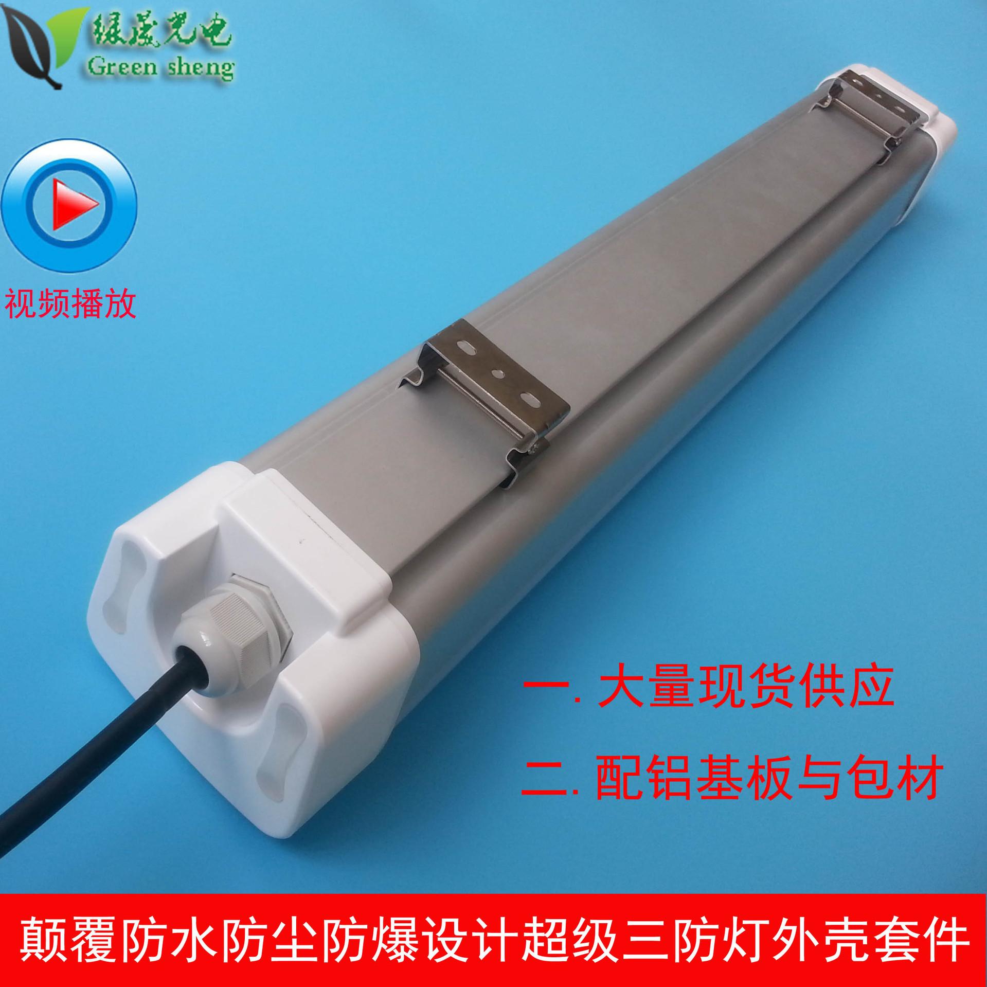 led三防灯ip65 外壳套件