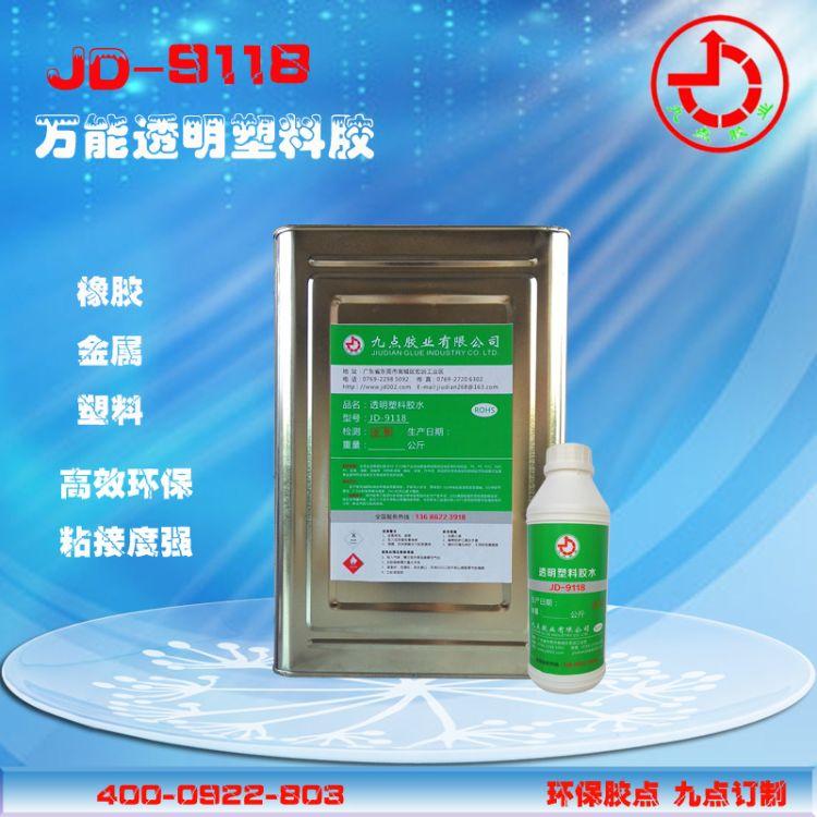 全透明PP塑料粘铝强力胶水JD-9118 环保塑料粘金属胶粘剂供应商
