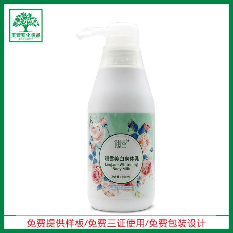 批发美白身体乳 保湿美白滋润香氛全身白乳霜 厂家加工美白身体乳