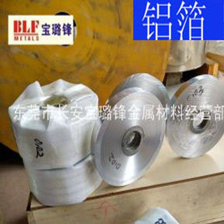 铝箔 软硬态铝箔 0.01 0.02 0.03 0.04 0.05 0.06 0.08 0.1 0.15