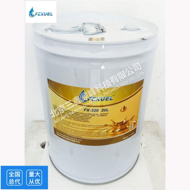 空调压缩机油沸雪FX-320冷冻油高温压缩机油原厂油