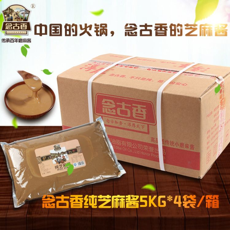 念古香纯芝麻酱5kg*4袋箱,原厂出品,量大优惠