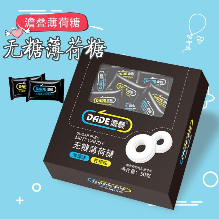 澹叠有个圈的薄荷糖 无糖薄荷糖 柠檬薄荷综合 50g盒装