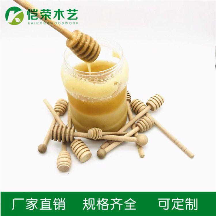 恺荣蜂蜜棒 榉木蜂蜜棒 蜂蜜搅拌棒支持定制颜色样式尺寸 蜜蜂棒