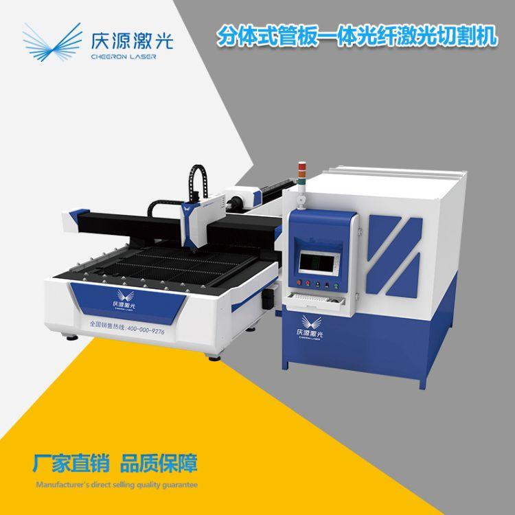光纤维激光切割机金属激光切割机分体式板管一体光纤维激光切割机