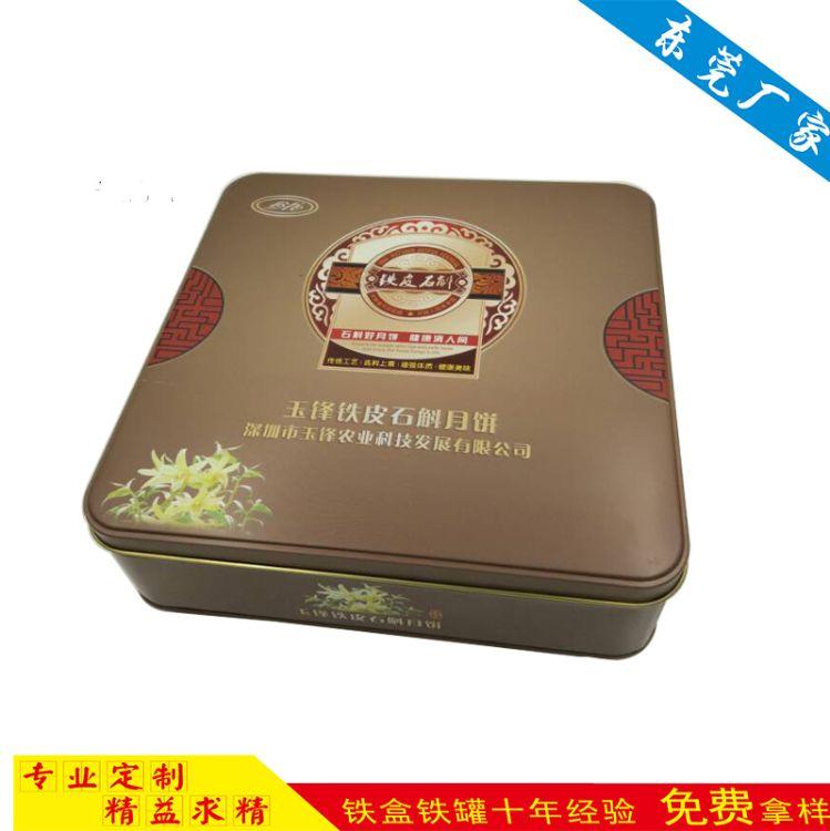 定做方形月饼铁盒包装 四粒装月饼包装铁盒定制 酒店马口铁月饼盒