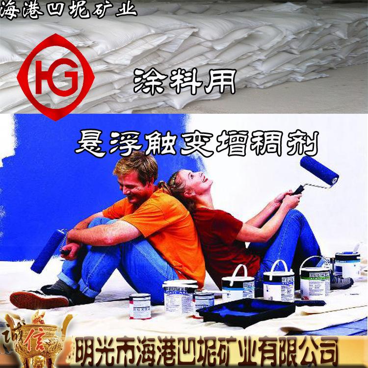 天然凝胶触变增稠剂-凹凸棒悬浮增稠剂-铸造涂料悬浮增稠