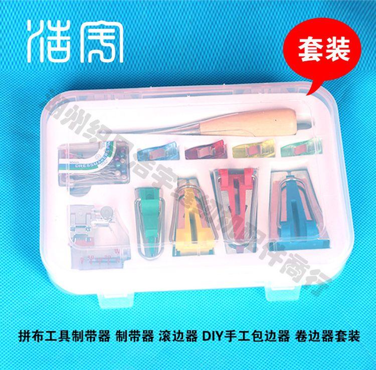 高档制带器包边器包边包布条工具拼布工具