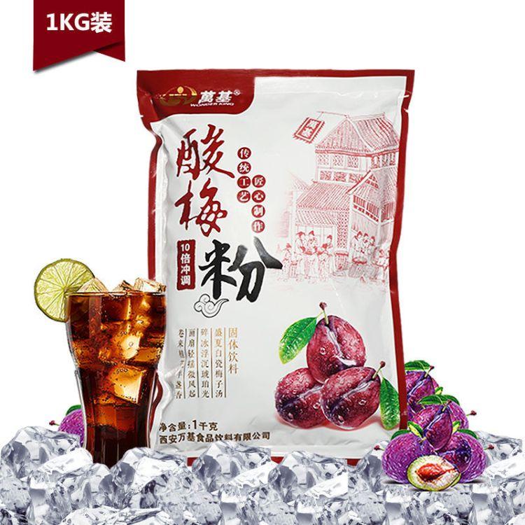万基酸梅粉买4送1酸梅汤冲饮固体饮料果味粉陕西特产酸梅粉1公斤