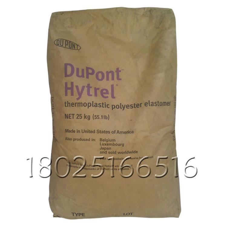 现货供应海翠料 TPEE美国杜邦4056 海翠料