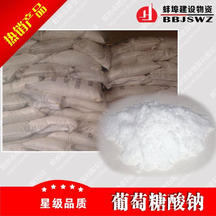 葡萄糖酸钠 工业级 98% 混凝土添加剂