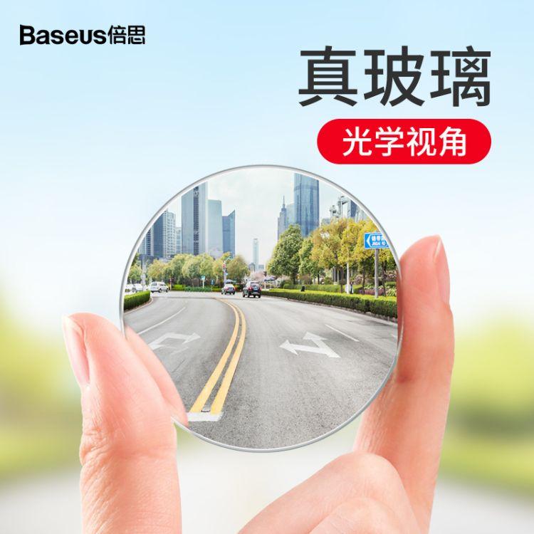 倍思汽车反光辅助盲区玻璃镜全视倒车盲点镜后视镜通讯视野扩大镜