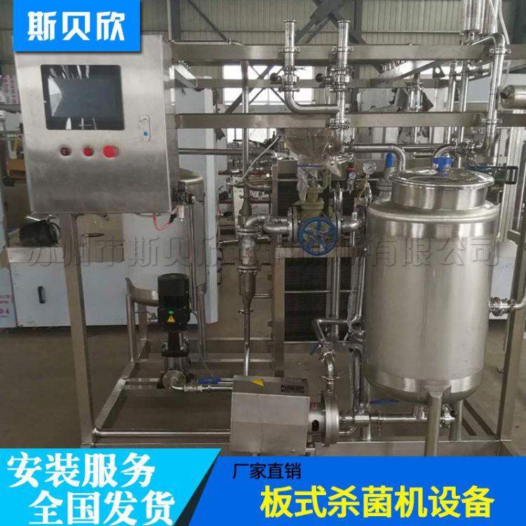杀菌冷却机 板式巴氏杀菌机 牛奶乳品巴茶饮料高温杀菌生产线供应