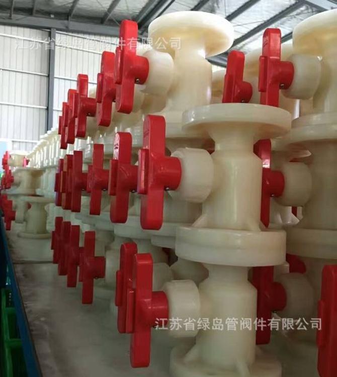 江苏绿岛 厂家直销 PVDF全塑法兰球阀 PVDF热熔活接球阀