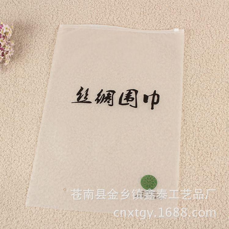 厂家定制环保拉链围巾 塑料服装拉链袋 eva包装袋 PE自封袋