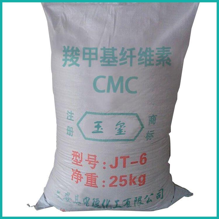 CMS 降滤失剂 高粘度 稳定剂 羧甲基淀粉钠钻井液用 OEM源头厂家