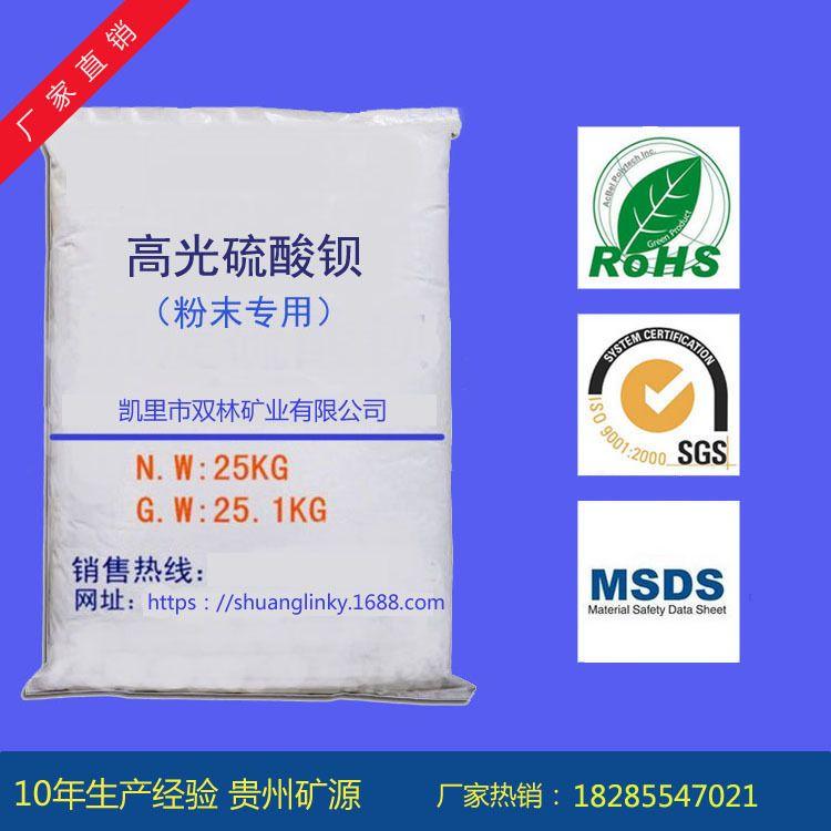 厂家直销 高光硫酸钡 粉末涂料用 3000目钡粉